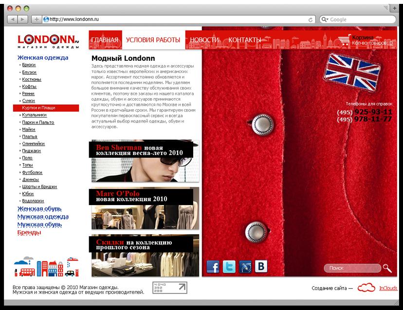 0be17363e637 Создание интернет магазина одежды — Интернет магазин Londonn.ru